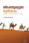 Thumbnail image of Book Garshomukalude Suvisesham