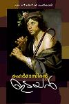 Thumbnail image of Book ഹെർമാസിന്റെ ഇടയൻ