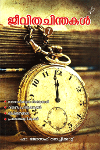 Thumbnail image of Book Jeevitha Chinthakal Vol -7