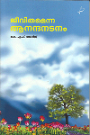 Thumbnail image of Book JEEVITHAMENNA ANANDANADANAM