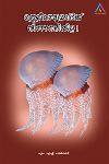 Thumbnail image of Book Jelly Malsyangalkku Neenthaanariyilla