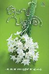 Thumbnail image of Book Kavyavallari