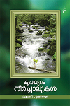 Thumbnail image of Book കൃപയുടെ നീർച്ചാലുകൾ