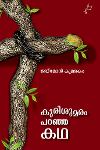 Thumbnail image of Book Kurisumaram Paranja Katha
