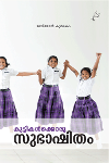 Thumbnail image of Book Kuttikalkkoru Subhashitham