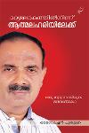Thumbnail image of Book Madyalokathilninnu Athmalahariyilekku