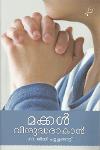 Thumbnail image of Book Makkal Visudharakan
