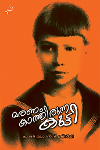 Thumbnail image of Book Maranam Kathirunna Kutty