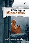 Thumbnail image of Book Maunam Thuranna Jalakangal