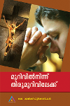 Thumbnail image of Book Murivilninnu Thirumurivilekku