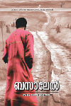 Thumbnail image of Book ബസാലേൽ