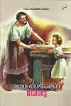 Thumbnail image of Book നമ്മെ രക്ഷിക്കുന്ന യേശു