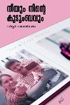 Thumbnail image of Book Neeyum Ninte Kudumbhavum
