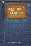 Thumbnail image of Book NEW GEN NERVAZHI