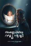 Thumbnail image of Book Nilakkannadiyile Sundari