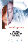 Thumbnail image of Book Nilavili Kelkkunna Dhaivam