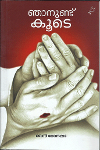 Thumbnail image of Book ഞാനുണ്ട് കൂടെ