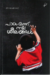 Thumbnail image of Book പാഠം ഒന്ന് നല്ല ശീലങ്ങൾ