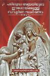 Thumbnail image of Book പരിശുദ്ധ അമ്മയിലൂടെ ഈശോയ്ക്കുള്ള സമ്പൂർണ സമർപ്പണo