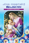 Thumbnail image of Book Parisudha Daivamathavinte Japamala