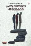 Thumbnail image of Book PRATHYASAYUDE THADAVUKAR
