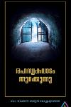 Thumbnail image of Book Rahasyakavadam Thurakkunnu