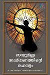 Thumbnail image of Book Sampoorna Samarpanathinte Rahasyam
