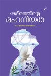 Thumbnail image of Book Sareerathinte Mahaneeyatha