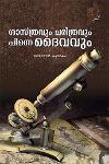 Thumbnail image of Book Sasthravum Charithravum Pinne Daivavum