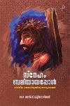 Thumbnail image of Book Sneham Baliyayappol