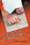Thumbnail image of Book Snehathinte Kayyaksharangal