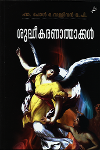 Thumbnail image of Book ശുദ്ധീകരണാത്മക്കൾ