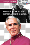 Thumbnail image of Book Suvisheshathinte Mekhanadham Daivadasan Fulton J Sheen