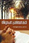 Thumbnail image of Book Thiruvachana Prarthanakal