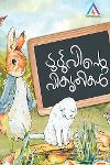 Thumbnail image of Book Tuttuvinte Vikruthikal