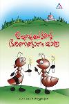 Thumbnail image of Book Urumbuchettante Bharananganam Yathra