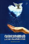 Thumbnail image of Book വരദാനങ്ങൾ പ്രയോഗികജീവിതത്തിൽ