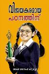 Thumbnail image of Book Vijayakaramaya Padanathinu