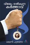 Thumbnail image of Book Vijayam Nalkunna Karthavu