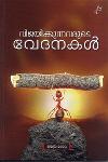 Thumbnail image of Book Vijayikkunnavarude Vedhanakal