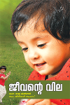 Thumbnail image of Book Visudha Philomina