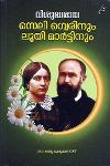 Thumbnail image of Book വിശുദ്ധരായ സെലി ഗ്വരിനും ലൂയി മാർട്ടിനും