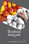 Thumbnail image of Book Visudhiyude Nirakkoottukal