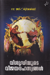 Thumbnail image of Book വിശുധിയുടെ വിജയ രഹസ്യം