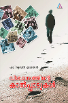 Thumbnail image of Book Viswasathinte Kalpadukal