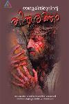Thumbnail image of Book Yeshukristhuvinte Thiruraktham