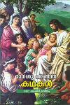 Thumbnail image of Book Yesu Paranja Kadhakal