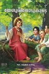Thumbnail image of Book Yesuvinodukoode