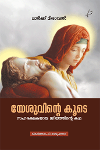 Thumbnail image of Book Yesuvinte Koode Saharakshakayaya Mariyathinte Kadha