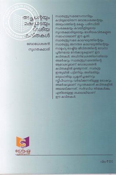 back image of അച്ഛന്റെയും മകളുടെയും ദേശീയകവികള്